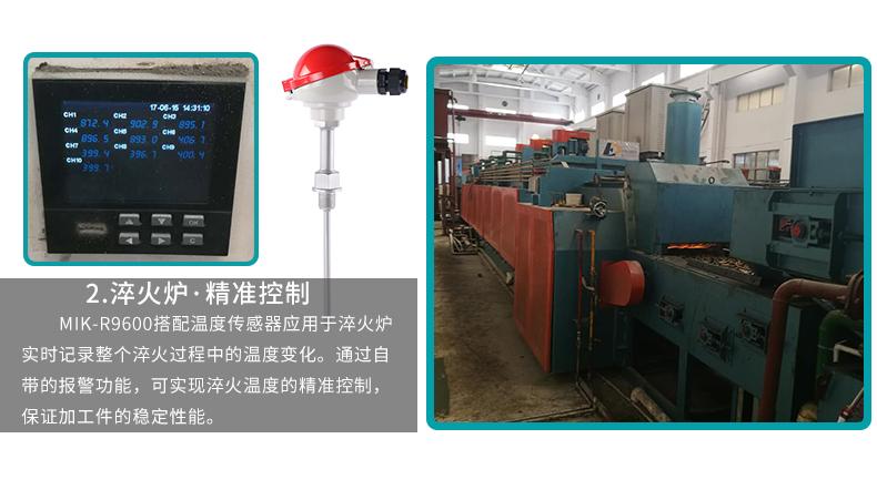 MIK-R9600无纸记录仪应用于淬火炉