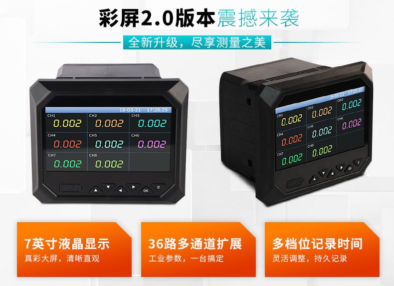 MIK-R6000F无纸记录仪特点