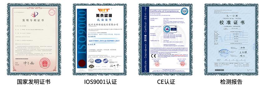 米科在线电导率测试仪公司资质2