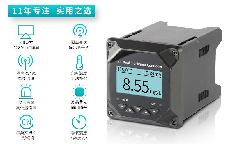 米科膜法溶氧仪MIK-DM2800产品特点
