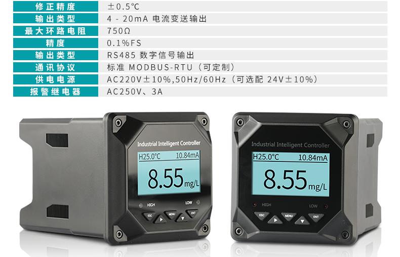 米科膜法溶氧仪MIK-DM2800产品参数2
