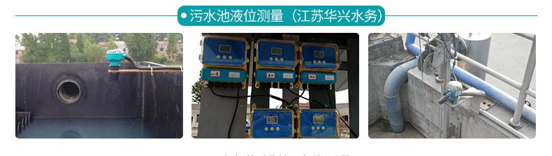 超声波液位计使用场合