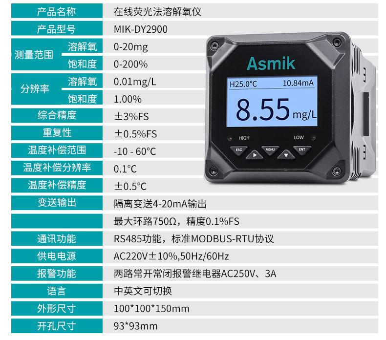 MIK-DY2900溶解氧在线分析仪控制器参数