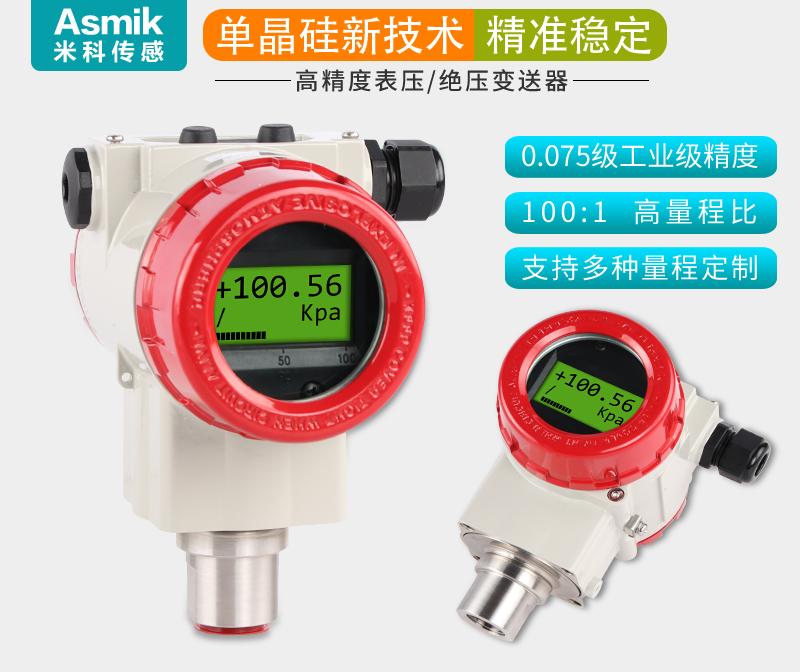 MIK-P3000表压/绝压变送器产品简介