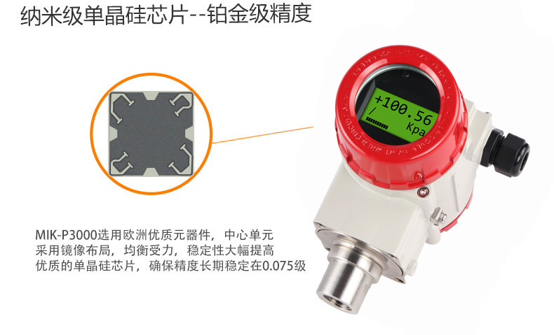 MIK-P3000表压/绝压变送器铂金级精度