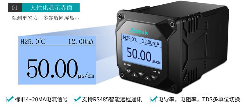 米科在线电导率测试仪产品介绍1