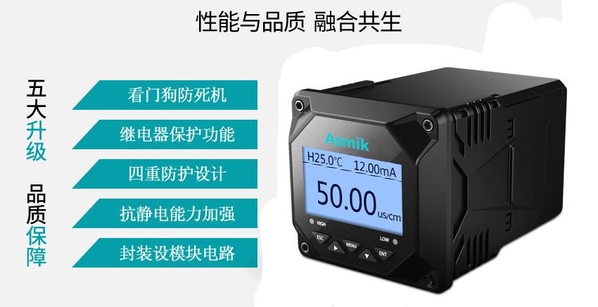 米科在线电导率测试仪产品介绍2