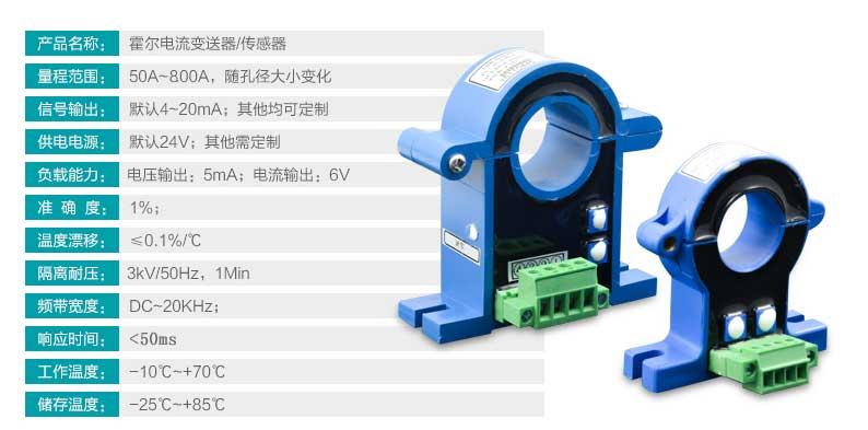 米科开合式霍尔电流变送器产品参数