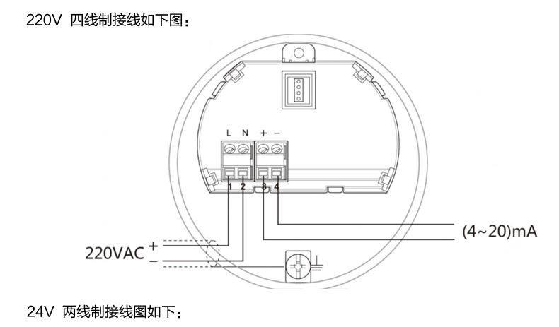 米科雷达液位计220V电源接线