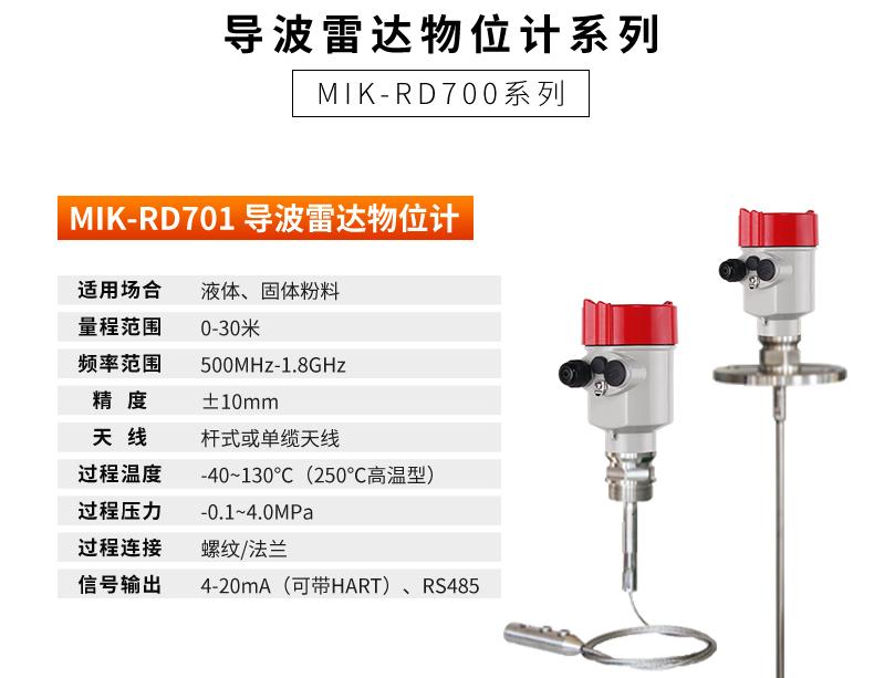 MIK-RD701导波雷达物位计参数