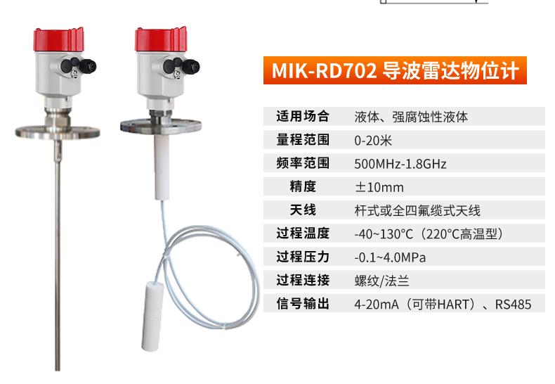 MIK-RD702导波雷达物位计参数