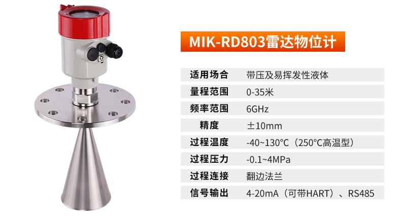 MIK-RD803低频雷达物位计参数