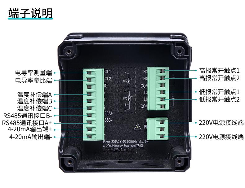 米科在线电导率接线端子