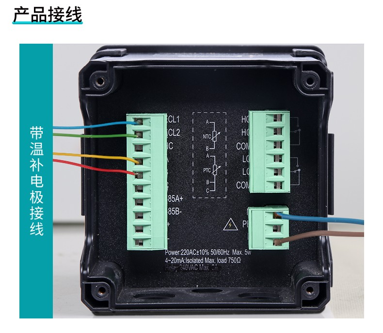 米科在线电导率接线方式-带温补
