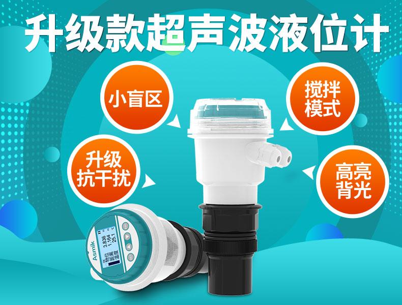 米科超声波液位计MIK-MP产品特点
