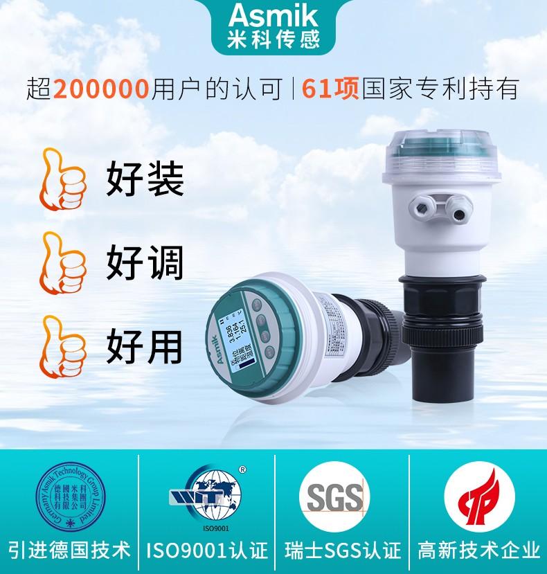 米科超声波液位计MIK-MP新品上市
