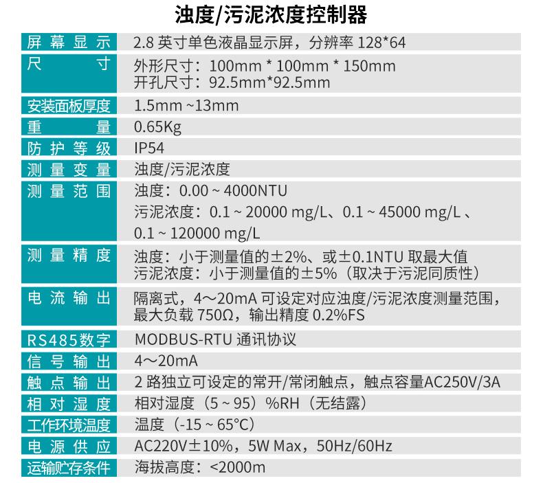 米科MIK-PTU100在线浊度检测仪控制器参数1