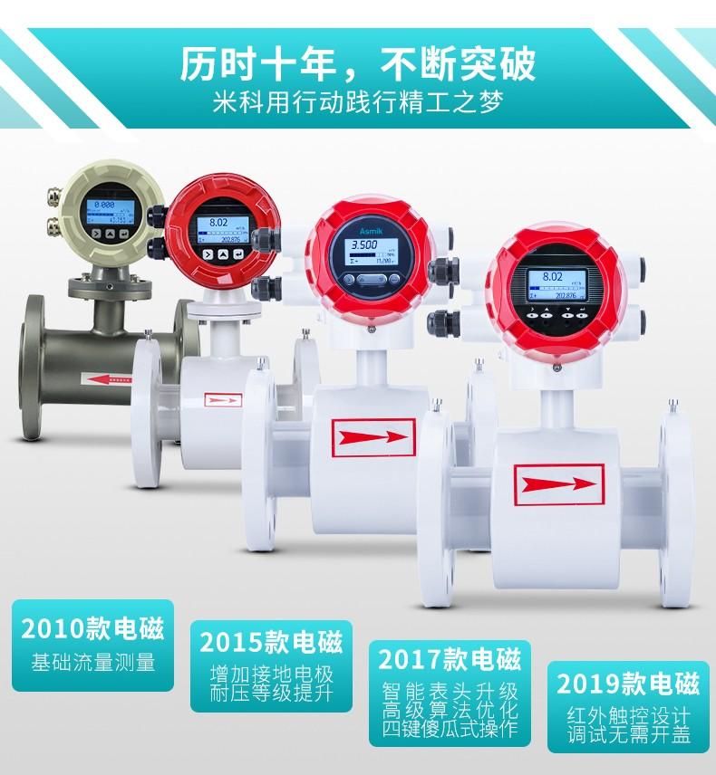 电磁流量计产品升级换代