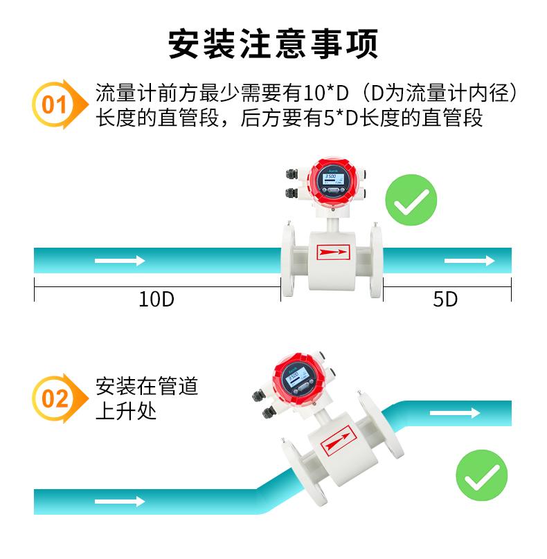 电磁流量计安装注意事项