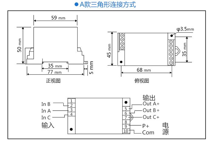 米科MIK-SJU三相交流电压变送器隔离电压传感器产品尺寸A