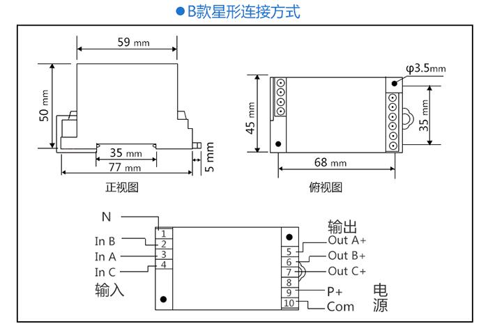 米科MIK-SJU三相交流电压变送器隔离电压传感器产品尺寸B