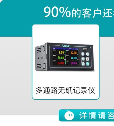 MIK-200T无纸记录仪