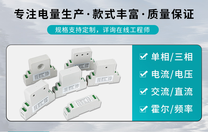 电流变送器种类